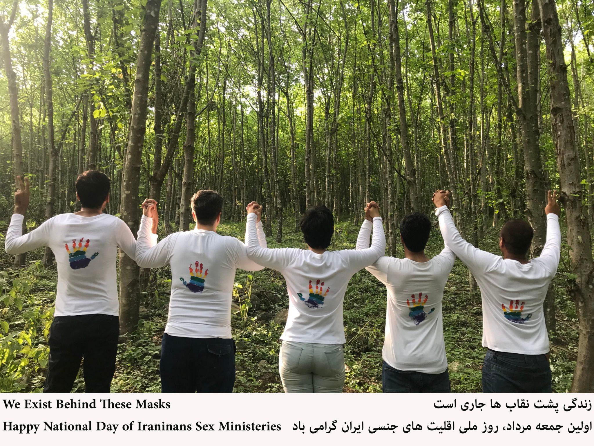 روز ملی اقلیتهای جنسی ایران در سال ۱۳۹۷